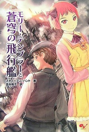 Japanese manga edition: The Court of the Air